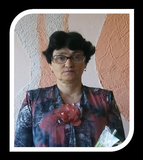 Рыбникова Любовь Николаевна